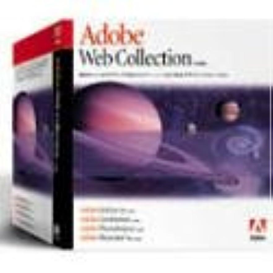 モットースクラブ心のこもったAdobe Web Collection 日本語版 Windows版