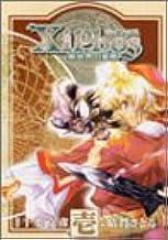 Xiphos 新世界の墓標 (1) Gファンタジーコミックス