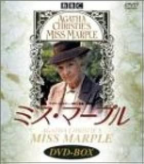 ミス・マープル DVD-BOX