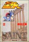 聖闘士星矢 2 (集英社文庫(コミック版))