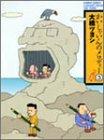 かいしゃいんのメロディー (3) (Bamboo comics)