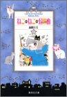 ねこ・ねこ・幻想曲 8 (集英社文庫(コミック版))