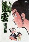 浮浪雲: 遥の巻 (16) (ビッグコミックス) - ジョージ秋山