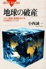 地球の破産―人口・環境・資源をめぐる21世紀のシナリオ (ブルーバックス)