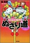 ぬさり道―究極楽チン開運バイブル (バンブー・コミックス)