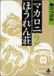 マカロニほうれん荘 (2) (秋田文庫)