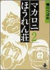 マカロニほうれん荘 2 (秋田文庫 4-2)