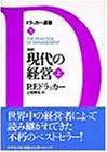 新訳 現代の経営〈上〉 (ドラッカー選書)