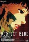 PERFECT BLUE [DVD] - 岩男潤子, 松本梨香, 辻親八, 大倉正章, 今敏, 竹内義和, 村井さだゆき