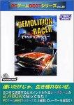 PCゲームBestシリーズ Vol.38 デモリションレーサー