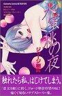 水蜜桃の夜 (講談社コミックス別冊フレンド)の詳細を見る