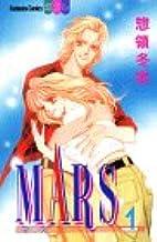 Mars (1) (講談社コミックスフレンドB (1030巻))