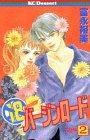 (18)バージンロード 2 (デザートコミックス)