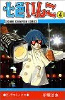 七色いんこ (4) (少年チャンピオン・コミックス)
