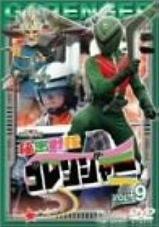 秘密戦隊ゴレンジャー Vol.9 [DVD]