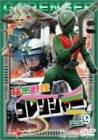 秘密戦隊ゴレンジャー Vol.9[DVD]