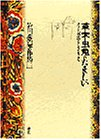 草木虫魚のたましい―カミの誕生するとき・ところ (岩田慶治著作集)