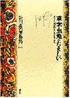 草木虫魚のたましい―カミの誕生するとき・ところ (岩田慶治著作集)の詳細を見る
