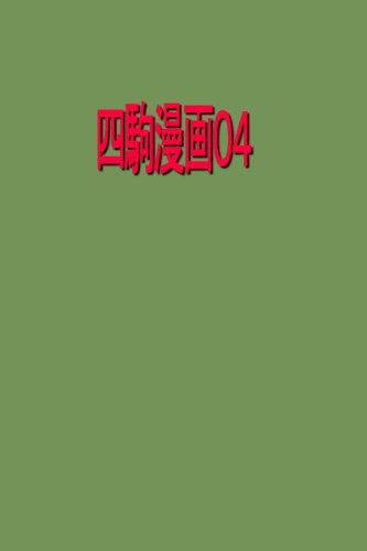 yonkomamangazeroyon (Japanese Edition)