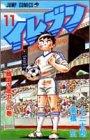 イレブン (11) (ジャンプ・コミックス)