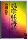 維摩経講話 (講談社学術文庫)