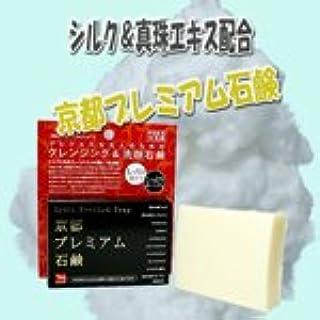 京都プレミアム石鹸 120g 【芸妓】 【洗顔】【真珠】【シルク】
