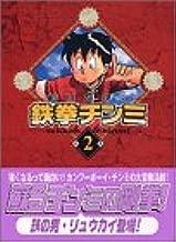 Tekken delicacy (2) (Kodansha Manga Bunko) (2002) ISBN: 4063603121 [Japanese Import]