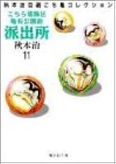 こちら葛飾区亀有公園前派出所 11 (集英社文庫(コミック版))