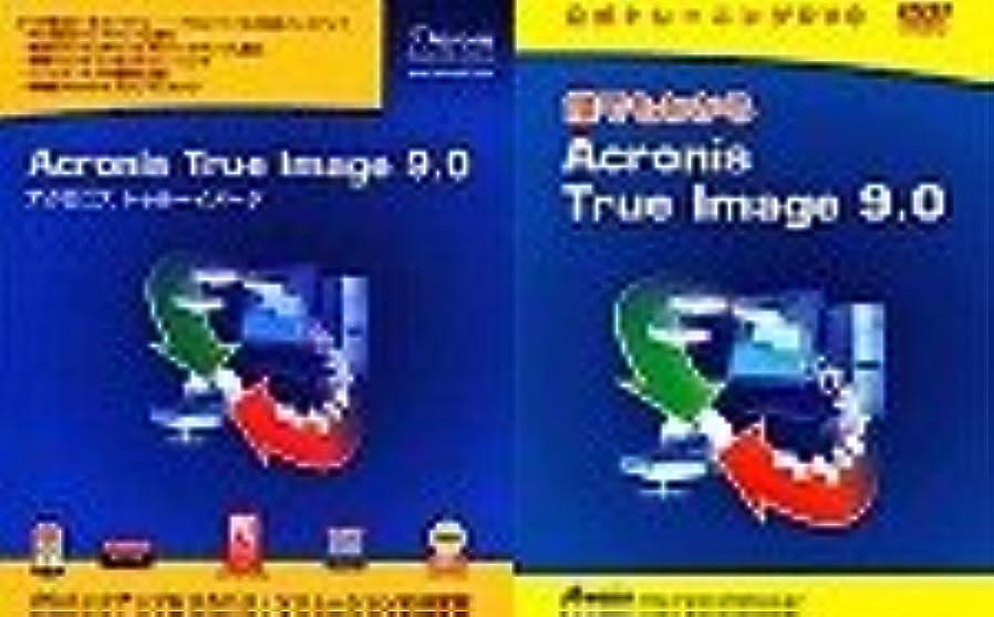 罪人主婦イタリックAcronis True Image 9.0 トレーニングDVDバンドル版