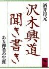 沢木興道聞き書き (講談社学術文庫)の詳細を見る