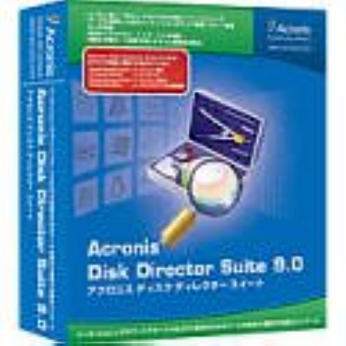 無秩序メイン無効Acronis Disk Director Suite 9.0