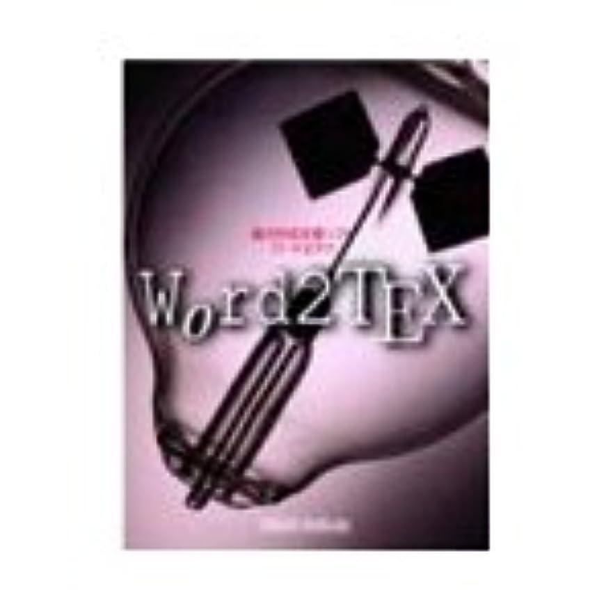 トムオードリース偽造バインドWord2TeX 2.4J Windows版