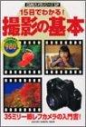 15日でわかる!撮影の基本―すぐに役立つ35ミリ一眼レフカメラの入門書! (Gakken camera mook―CAPAカメラシリーズSP)