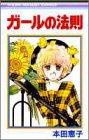 ガールの法則 (りぼんマスコットコミックス (457))