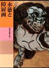 日本美術全集 (第15巻) 永徳と障屏画―桃山の絵画・工芸2