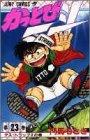 かっとび一斗 23 (ジャンプコミックス)