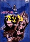 女囚701号 さそり [DVD]