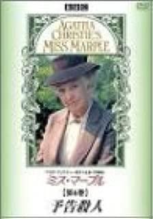 ミス・マープル 第6巻 予告殺人 [DVD]