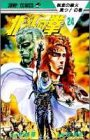北斗の拳 24 (ジャンプコミックス)