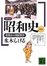 コミック昭和史(6)終戦から朝鮮戦争 (講談社文庫)