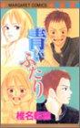 青いふたり (マーガレットコミックス)