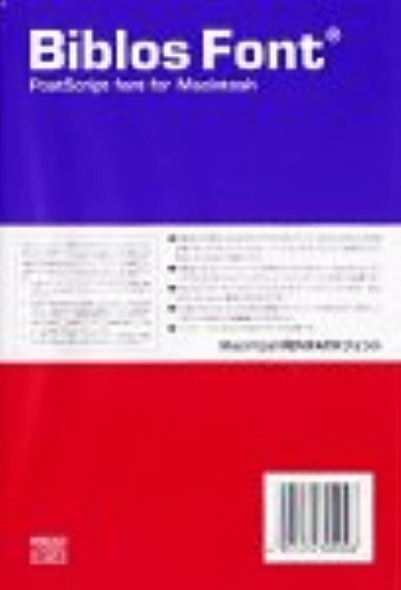 ヘロイン混雑ジャンプするBiblos Font 外字セット ATM専用パック Ver.4.0