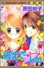 彼まで〓km (10) (マーガレットコミックス (3664))