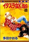 イタズラなKiss (17) (マーガレットコミックス (2554))