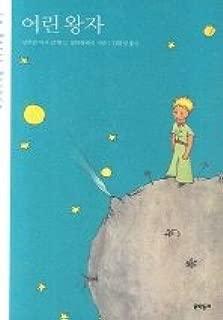 The Little Prince (Korean Edition)