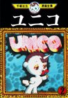 Unico (2) <complete> (Osamu Tezuka Manga Complete Works (286)) (1983) ISBN: 4061732862 [Japanese Import]