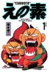 えの素 1 (モーニングワイドコミックス)