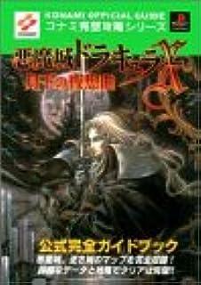 悪魔 城 ドラキュラ x 月 下 の 夜 想 曲 攻略