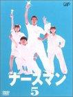 ナースマン VOL.5[DVD]