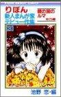 りぼん新人まんが家デビュー作集 3 鏡の国のルマ (りぼんマスコットコミックス)